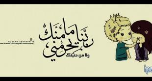 صورة ادعية النبي