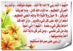 الدعاء المكتوب حول عرش الرحمن