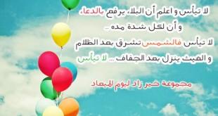 دعاء محمد البراك