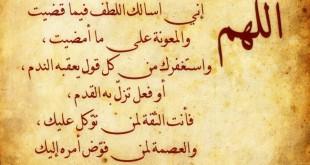 صورة دعاء النبي