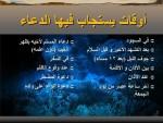الدعاء المستجاب في رمضان