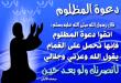 بالصور ادعية عن الرسول , هذه الادعية كان يرددها رسول الله فعليك بها 2ff7bbc333751c308c2f3418bdb15acb 110x75