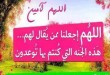 بالصور دعاء الفرج العاجل 306972 dreambox sat.com  110x75