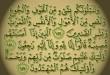 بالصور ادعية الشيخ سالم ابو الفتوح 3b0eF 110x75