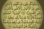 ادعية الشيخ سالم ابو الفتوح