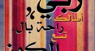 بطاقات ادعية اسلامية