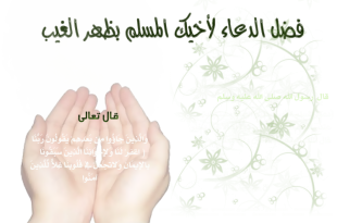 بالصور الدعاء بظهر الغيب 425273 1383651448 310x205
