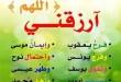 بالصور خير الدعاء دعاء يوم عرفة 425596482b01a887787e7879deec4fbd 110x75