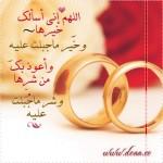 الدعاء بالزواج