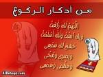 ادعية عن الصلاة