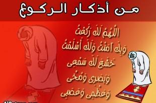 بالصور ادعية عن الصلاة 4755723 orig 310x205