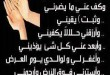 بالصور ادعية رمضانية قصيرة 4793558 normal 110x75