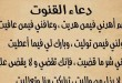 بالصور دعاء القنوت في صلاة الوتر 4a39865d8d106e7c5ef313fc530f3cfc 110x75
