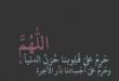بالصور دعاء القنوت مكتوب 5297320ee7 110x75