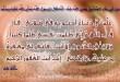 صور اجمل ادعية الرسول