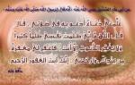 اجمل ادعية الرسول