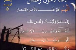 بالصور ادعية رمضانية mp3 5556df251e804ffad4b1089647010d40 310x205
