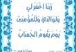 بالصور دعاء رمضاني 55b190cabee8222867209a59e32568c4 110x75