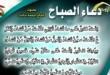 صور ادعية نغم العرب