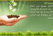 بالصور فضل الدعاء باسماء الله الحسني 5 2 110x75