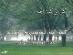 ادعية ماثورة عن النبي صلى الله عليه وسلم