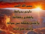 ادعية قبل الصلاة