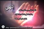 ادعية النبي صلى الله عليه وسلم