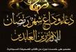 بالصور دعاء وداع شهر رمضان 918 331594 509853215695832 36044791 o 110x75