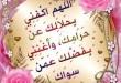 بالصور دعاء الرزق الحلال 9Qyi78zl 110x75