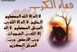 صور ادعية اسلامية مكتوبة قصيرة
