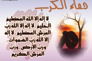 بالصور ادعية اسلامية مكتوبة قصيرة 9d3472b3fef53e2a8b2f018dbf91e7bd 310x205