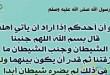 بالصور الدعاء عند الجماع MaHwa2gr 031 310x165 110x75