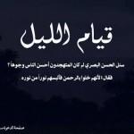 ادعية سيدنا محمد