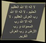 ادعية للشيخ الشعراوي