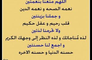 بالصور دعاء الذهاب الى المسجد almastba.com 1389019575 644 310x205