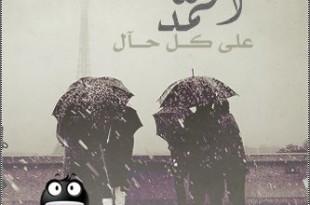 بالصور ادعية اسلامية مكتوبة almstba.co 1370812670 570 310x205