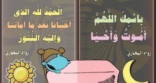 دعاء النوم والاستيقاظ