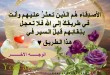 بالصور رسائل ادعية للاصدقاء b8d6f67702ab36f2ed7d7a34978f9cdb1 110x75
