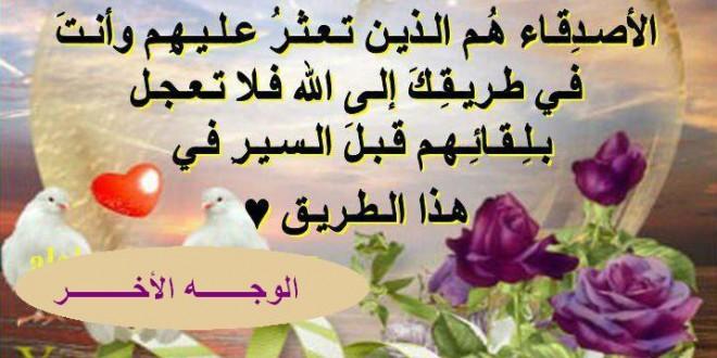 بالصور رسائل ادعية للاصدقاء b8d6f67702ab36f2ed7d7a34978f9cdb1 660x330