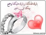 دعاء المتزوجين