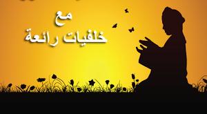 اهمية الدعاء في حياة المسلم