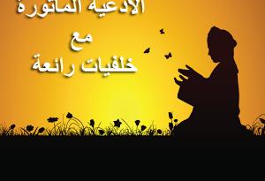 صور اهمية الدعاء في حياة المسلم