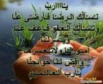 ادعية للتقرب من الله