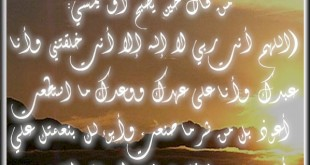 صورة دعاء المصائب