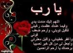 ادعية هشام عباس