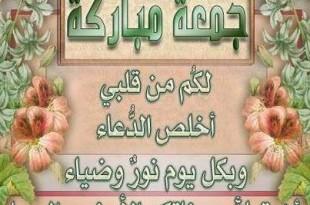 بالصور الدعاء الذي لا يرد fatakat.org 1404306000682 310x205