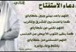 بالصور ادعية الاستفتاح في الصلاة hqdefault47 110x75