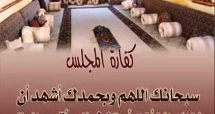 صورة دعاء المجلس