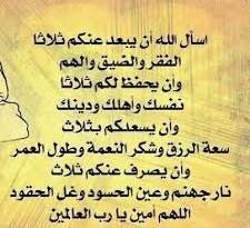 صورة ادعية بصوت ايراني