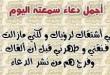 بالصور تحميل نغمات ادعيه images 110x75